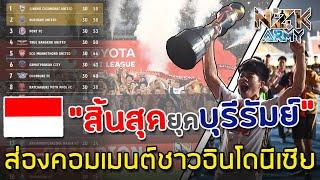 ส่องคอมเมนต์ชาวอินโดนีเซีย-หลัง'เชียงราย ยูไนเต็ด'ได้แชมป์ไทยลีกฤดูกาล 2019