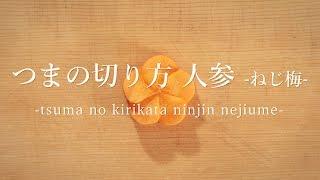 つまの切り方 人参 ねじ梅 - How To Cut Garnish Carrot Nejiume - 日本さばけるプロジェクト
