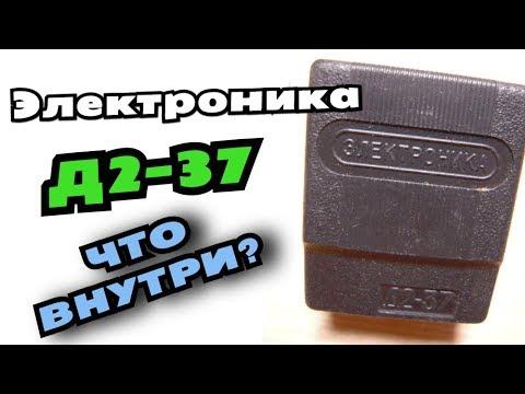 Электроника Д2-37 Блок питания