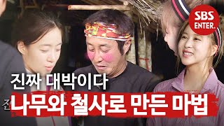 Law Of The Jungle In Palawan EP408