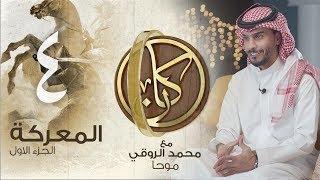 تحميل اغاني #كان | المعركة الجزء الاول | محمد الروقي #موحا MP3