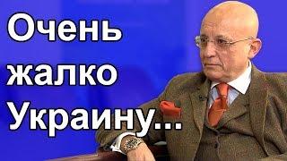 Сергей Караганов -  Очень жалко Украину....