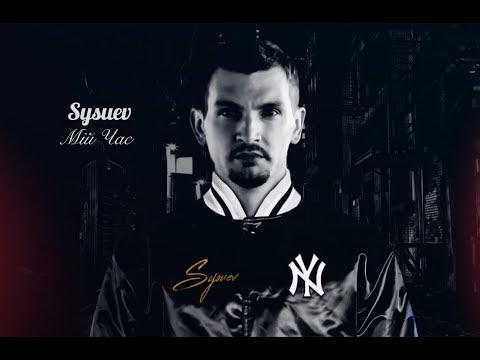 Sysuev - 'Мій Час'