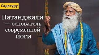 Патанджали: основатель современной йоги — Садхгуру