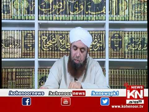 Ahkam Ul Quran 16 May 2020 | Kohenoor News Pakistan