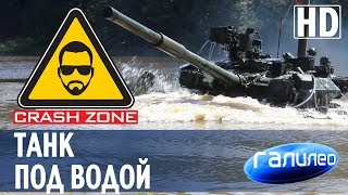 Танк под водой   CRASH ZONE + Галилео  