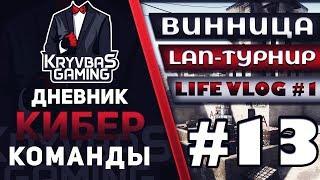 ДКК #13   LAN-турнир в Виннице (часть 1)   Знакомство с Винницей