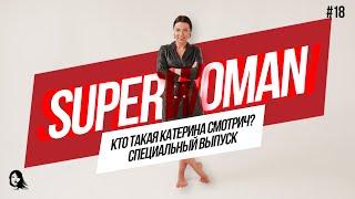 Кто такая Катерина Смотрич? Есть ли жизнь после Fu#k Up проектов. SUPERWOMAN 18.