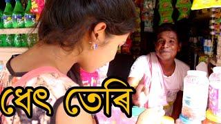 ধেৎ তেৰি, Dhet Teri, assamese comedy video