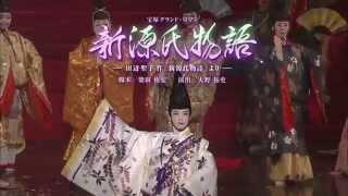 花組公演『新源氏物語』『Melodia-熱く美しき旋律-』初日舞台映像