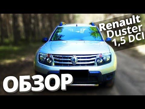 Рено Дастер 2012 Дизель Обзор. Renault Duster 1,5 DCI 90 л.с. Интерьер Экстерьер