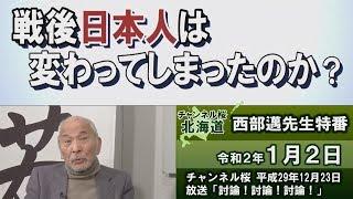 【ch桜北海道】[西部邁先生特番]戦後日本人は変わってしまったのか?[R2/1/2]