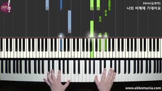 [드라마 '호텔 델루나(Hotel Del Luna)' OST] 10cm(십센치)   나의 어깨에 기대어요(Lean On Me) Piano Cover Tutorial