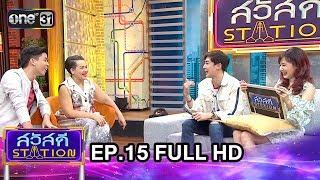 สวัสดี STATION | EP.15 | FULL HD | 12 พ.ค. 61 | เวลา 11:30 น. | one31