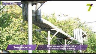 Подготовка теплосетей к отопительному сезону в Одессе