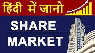 What is Stock or Share Market | Full Beginner