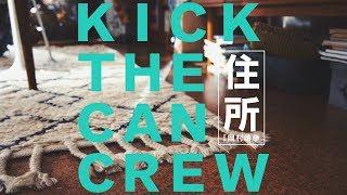 KICKTHECANCREW「住所feat.岡村靖幸」MusicVideo