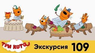 Три кота | Серия 109 | Экскурсия