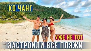 Лучшие ПЛЯЖИ на Острове Ко Чанг - Родители пробуют Дуриан, Это Ржака, Тайланд