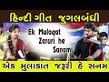 Ek Mulaqat Zaruri He Sanam || Alpa Patel || Umesh Barot || Live Dayro || Surat Muskan Group