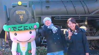 あっぱれ!KANAGAWA大行進2017年1月17日放送山北町