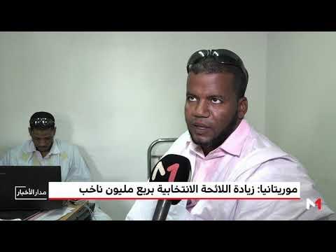 العرب اليوم - شاهد: لجنة الانتخابات في موريتانيا تسجل أكثر من ربع مليون ناخب