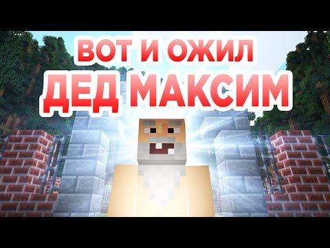 Вот и ожил Дед Максим - Прикол Майнкрафт машинима