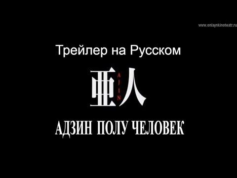 Трейлер на Русском АДЗИН ПОЛУЧЕЛОВЕК 2017 Аджин