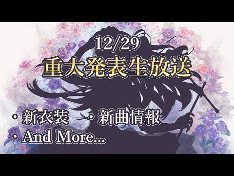 【重大発表!!!】2ndアルバムと新衣装と新曲の発表!!【#葵の生放送】