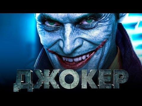 Джокер 2019 Обзор / Тизер-трейлер на русском