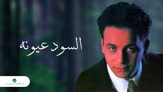 مازيكا Moustafa Amar ... Al Sood Oyouno   مصطفى قمر... السود عيونه تحميل MP3