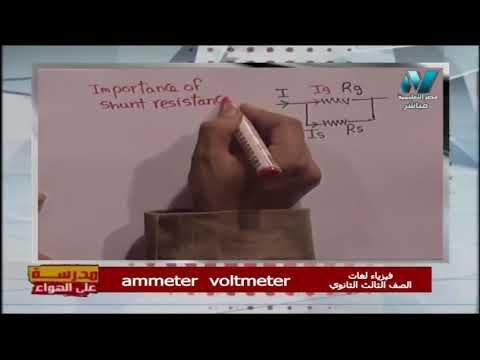 فيزياء لغات الصف الثالث الثانوي 2020 - الحلقة 15 - ammeter Voltmeter