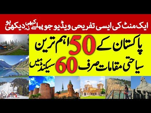 ایک منٹ میں پاکستان کے رنگ دیکھیں