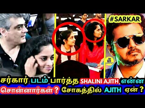 Download SARKAR படம் பார்த்த SHALINI AJITH ! என்ன சொன்னார்கள் ? சோகத்தில் AJITH ! Sarkar ! Thalapathy Vijay HD Mp4 3GP Video and MP3