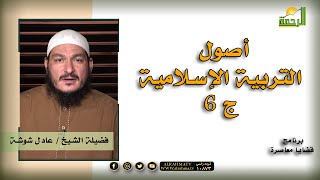 أصول التربية الإسلامية ج 6 برنامج قضايا معاصرة مع فضيلة الشيخ عادل شوشة