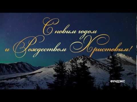 С Новым Годом и Рождеством Христовым !