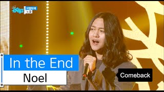 [HOT] Noel - In the End, 노을 - 이별밖에, Show Music core 20151128