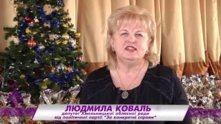 Новорічне привітання Людмили Коваль