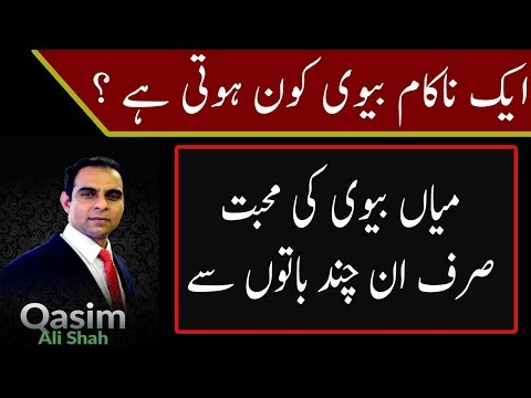 Warning Signs Your Marriage May Be Over | Qasim Ali Shah