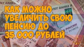 В России изыскали способ увеличить пенсию до 35 тысяч рублей