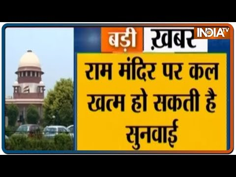 Ayodhya Dispute: Supreme Court likely to conclude hearing tomorrow