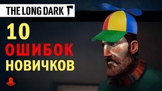 The Long Dark: 10 ОШИБОК Новичков