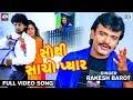 Rakesh Barot - Sauthi Sacho Pyar | Full VIDEO | New Gujarati Love Song | RDC Gujarati