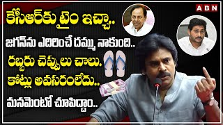 Pawan Kalyan Fires on AP CM Jagan | CM KCR | FULL SPEECH | Interaction with Veera Mahila Wing