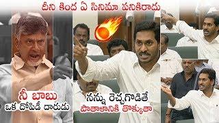 BIG WAR : YS Jagan VS Chandrababu Naidu | AP Assembly Budget Sessions | Political Qube