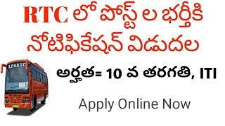 APSRTC recruitment 2018 for various posts | apsrtc recruitment for 88 apprentice jobs