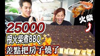 瘋子情侶用了25000根火柴來烤各種食材,結果差點把整間房子給燒了!(亂搞廚房 EP 2)(Jeff & Inthitra)