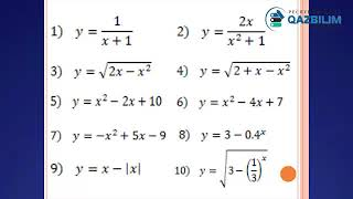 Математика. Функцияның анықталу және мәндерінің обылысы