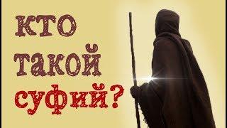 Кто такой суфий? ( Махди Ханафи )