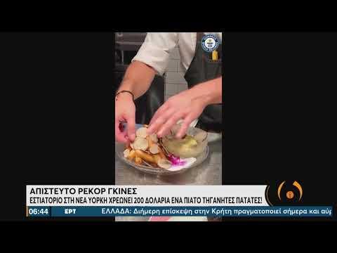 Ρεκόρ Γκίνες : Πατάτες τηγανιτές αξίας…200 δολαρίων!   15/07/2021   ΕΡΤ